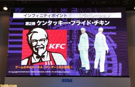 Resultado de imagen de 'Phantasy Star Portable 2 Infinity' KFC